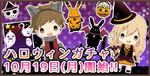 Tsukino Park Gacha - Halloween Gacha (banner)