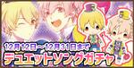Tsukino Park Gacha - Duet Song Gacha (banner)
