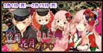 Tsukino Park Gacha - Album Gacha Part One (Kurotsuki, Hanatsuki) (banner)