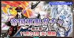 Tsukino Empire Uniforms Act 2 (Procellarum, SolidS) (banner)