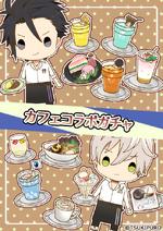 Tsukino Park Gacha - Cafe Collaboration Gacha
