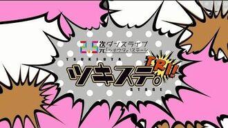 【PV】ツキステ。TRI! SCHOOL REVOLUTION!【2.5次元ダンスライブ「ツキウタ。」ステージ】