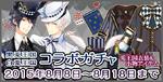 Tsukino Park Gacha - Rabbit Kingdom Collaboration Gacha (banner)