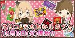 Tsukino Park Gacha - Glico Large Candy Gacha (banner)