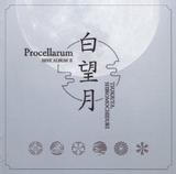 Shiromochizuki (CD)