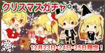 Tsukino Park Gacha - Christmas Gacha (banner)