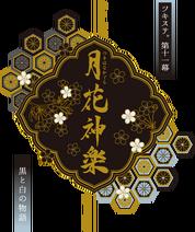 Tsukihana Kagura (logo)