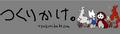 2011年1月15日 (土) 16:29時点における版のサムネイル