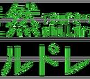 Tsurezure Children Wiki