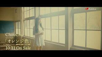 ChouCho TVアニメ『ツルネ ―風舞高校弓道部―』ED主題歌「オレンジ色」Music Clip (short ver