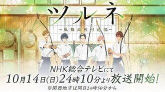 TVアニメ『ツルネ ―風舞高校弓道部―』PV第3弾