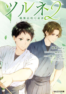 Tsurune book 2 cover