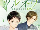 Tsurune Volume 2