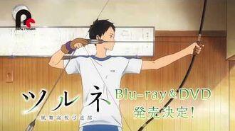 TVアニメ『ツルネ ―風舞高校弓道部―』Blu-ray&DVD発売CM