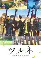 Tsurune teaser visual