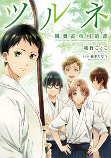 Tsurune book 1 cover