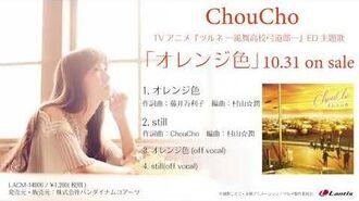 ChouCho TVアニメ『ツルネ —風舞高校弓道部—』ED主題歌「オレンジ色」試聴動画