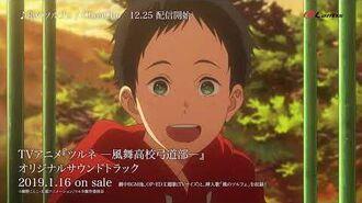 TVアニメ『ツルネ ―風舞高校弓道部―』OST/ChouCho「風のソルフェ」試聴動画-0