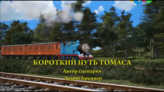 File:Thomas'ShortcutRussianTitleCard.png