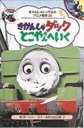 ACloseShaveJapaneseBuzzBook