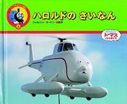 ABadDayforHaroldJapaneseBook