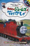 JamesandtheTroublesomeTrucksJapaneseBuzzBook