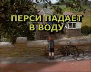 PercyTakesthePlungeRussianTitleCard