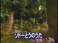 TheIslandSongJapaneseTitleCard