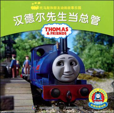 File:SirHandelistheManager(Chinesebook).jpg