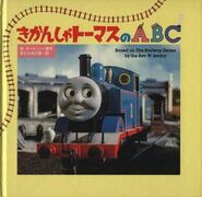 Thomas'ABCBookJapaneseCover