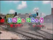 Thomas,PercyandtheDragonKoreanTitleCard