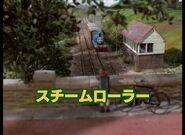 SteamRollerJapanesetitlecard