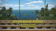 CautiousConnorRussianTitleCard