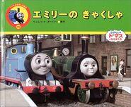 Emily'sNewCoachesJapaneseBook