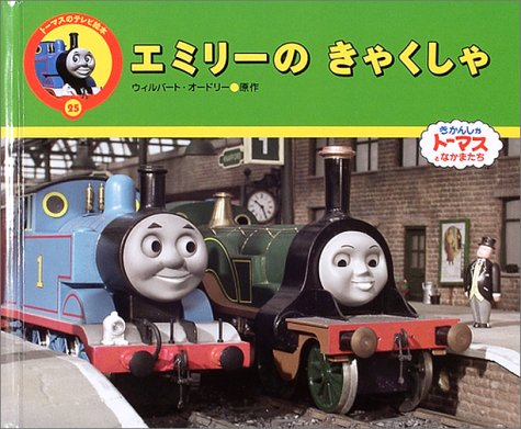 File:Emily'sNewCoachesJapaneseBook.jpg