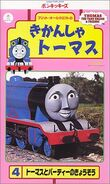 ThomastheTankEnginevol4(JapaneseVHS)cover