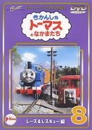 The Complete Works of Thomas the Tank Engine 1 Vol.8 2000 DVD