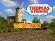 ThomasSeason8ChineseTitles