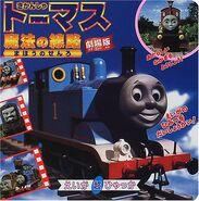 ThomasandtheMagicRailroadJapaneseEncyclopedia