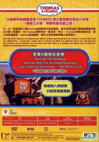 File:MarionandthePipe(ChineseDVD)BackCover.jpg