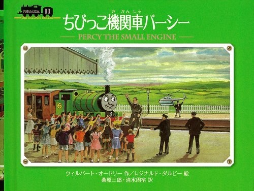 File:PercytheSmallEngineJapanesecover.jpg
