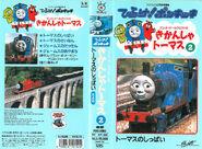 ThomastheTankEnginevol2(JapaneseVHS)originalcover