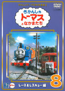 TheCompleteWorksofThomastheTankEngine1Vol8cover
