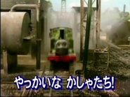 TroublesomeTrucks(song)AlternateJapaneseTitleCard