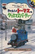 Thomas'ChristmasPartyJapaneseBuzzBook