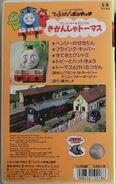 Thomas The Tank Engine Volume 5 1991 VHS Back