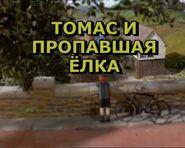 ThomasandtheMissingChristmasTreeRussianTitleCard