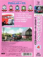 ThomastheTankEnginevol4(JapaneseVHS)backcoverandspine