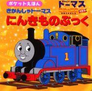 ThomasandtheMagicRailroadJapanesePopularCharacterBook