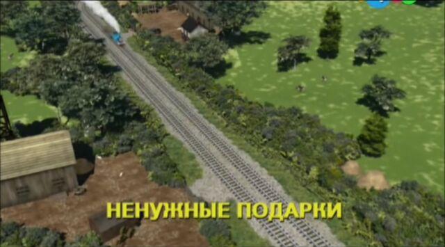 File:ThomasandthePigsRussianTitleCard.jpeg